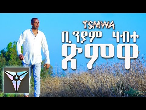 New Eritrean Music 2016 - Biniam Habte - Tsmwa
