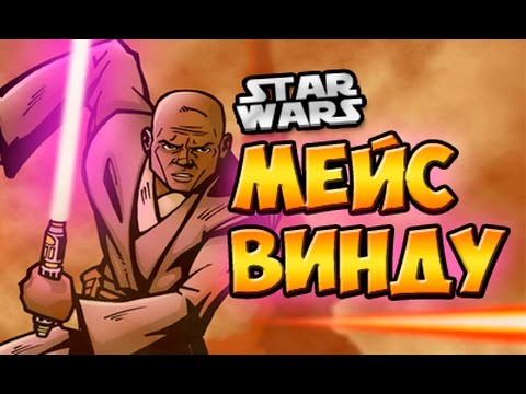 Мейс Винду   Star wars