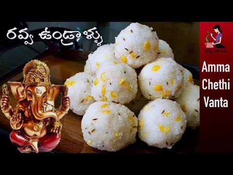 Rava Undrallu Recipe In Telugu | Vinayaka Chavithi Recipes  | How To Make Ganesh Chaturthi Kudumulu