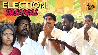 Election Imsaigal | Election 2019 | Being Thamizhan