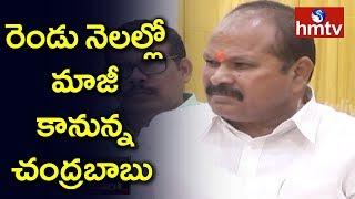 AP BJP President Kanna Lakshminarayana Criticizes Chandrababu Naidu | hmtv