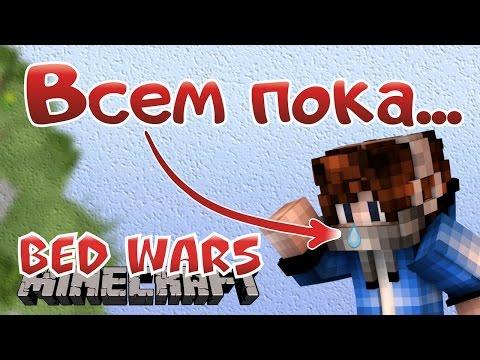 ВСЕМ ПОКА... БЕД ВАРС С БРАЙКЛСОМ [Quick Bed Wars VimeWorld Minecraft Mini-Game]