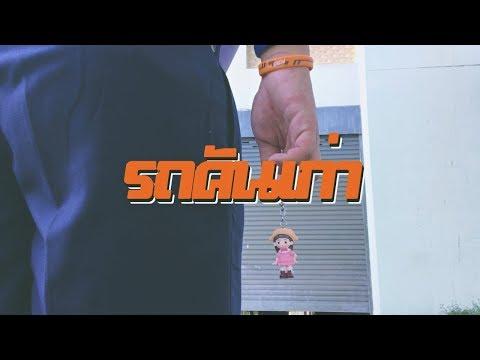 รถคันเก่า - Atom[Unofficial MV]