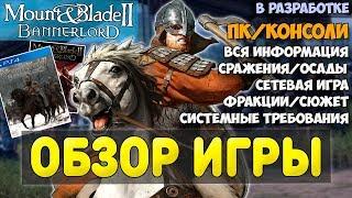 Mount and Blade 2: Bannerlord-ОБЗОР ИГРЫ! (в разработке) ВСЯ ИНФОРМАЦИЯ! СИСТЕМНЫЕ ТРЕБОВАНИЯ!