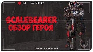 Quake Champions обзор героя Scalebearer. История галактического полководца. Quake Champions Видео.