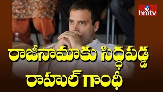 Rahul Gandhi Ready to Resign Congress President Position | Report on AP Poll Results | hmtv