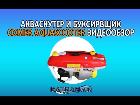 Бензиновый буксировщик для подводной охоты