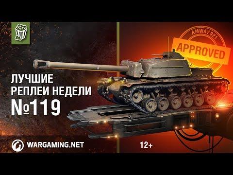 Лучшие Реплеи Недели с Кириллом Орешкиным #119 [World of Tanks]