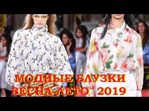 Модные блузки весна-лето  2019