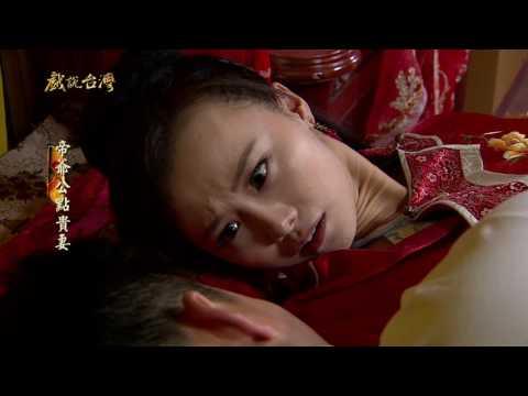台劇-戲說台灣-帝爺公點貴妻-EP 04