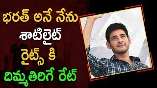 Bharat Ane Nenu Movie Satellite Rights | Mahesh Babu, Kaira Advani