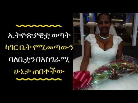 Ethiopian wife welcome her husband in exciting way