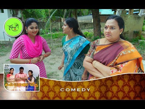 KALYANA VEEDU | TAMIL SERIAL | COMEDY | KALA & SAGUNTHALA DISCUISSION TO REVATHI FOR GOPI FAMILY