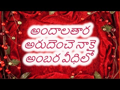 #Andaala Thaara Arudenche Naakai  Telugu Christian song with lyrics