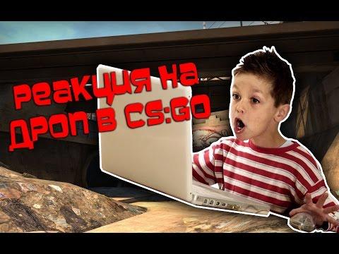 Реакция школьника на дроп в CS:GO!
