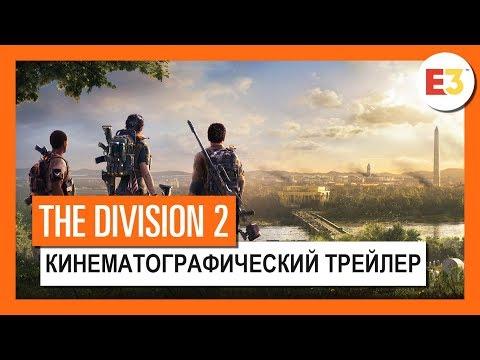 THE DIVISION 2 - КИНЕМАТОГРАФИЧЕСКИЙ ТРЕЙЛЕР - E3 2018 (4K)