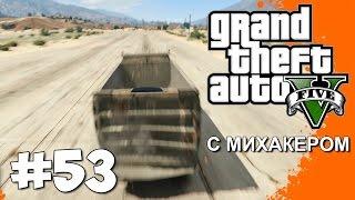 GTA 5 Online с Михакером #53 - Сверхзвуковой грузовик, Трактор, Без колеса