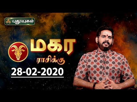 மகர ராசி நேயர்களே! இன்று உங்களுக்கு… Magaram | Capricorn Rasi Palan 02-03-2020 PuthuYugam TV Show Online