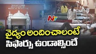 పేషెంట్ల ప్రాణాలతో ఆడుకుంటున్న యాజమాన్యం | Tirupati SVIMS Hospital | NTV