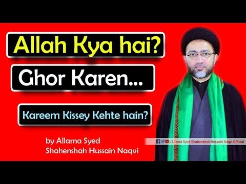 Allah Kya hai? Ghor Karen by Allama Syed Shahenshah Hussain Naqvi