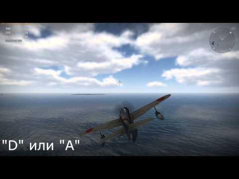 War thunder 6 step Воздушный бой - Защита