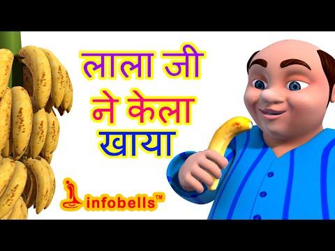 लाला जी ने केला खाया Hindi Rhymes for Children thumbnail
