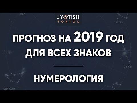 Подробный Прогноз на 2019 год для всех знаков. Нумерология.