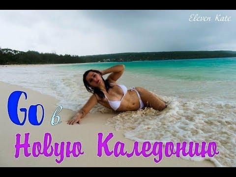 Новая Каледония - блог путешествий « Го в Новую Каледонию !»/ Travel blog: Go to New Caledonia!