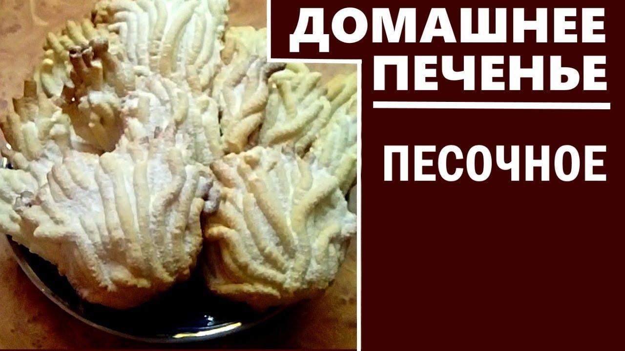 Рецепты песочных пирогов в домашних условиях с фото пошагово 483