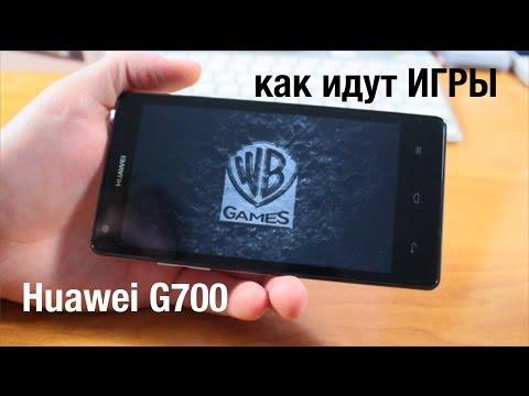 Huawei G700 Игры