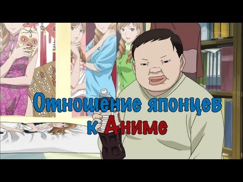 [Япония] Как Японцы относятся к Аниме. Аниме и Отаку