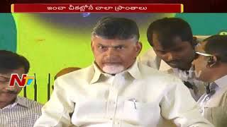 Cyclone Titli Updates : CM Chandrababu to Visit Affected Areas in Sikkolu, Srikakulam Again | NTV