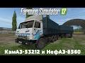 Farming Simulator 17 Обзор мода КамАЗ 53212 и НефАЗ 8560 Ссылка в описании mp3