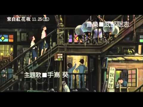 【來自紅花坂From Up On Poppy Hill】台灣版首波預告