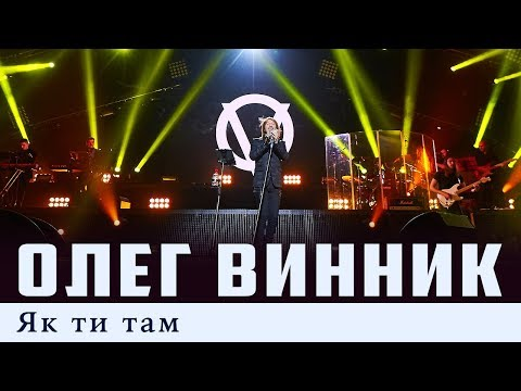ОЛЕГ ВИННИК - Як ти там