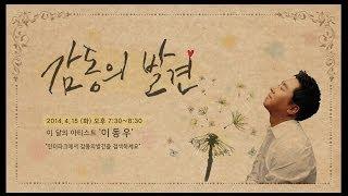 LEE DONG WOO 이동우 '감동의 발견' 4월 재즈 콘서트 (온라인 생중계) 홍보 영상