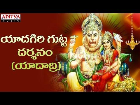 Yadagiri Gutta Sri Laxmi Narasimha Swami Darshanam - part 1