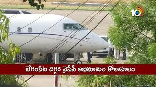 YS Jagan Reached To Hyderabad, To Meet Governor Narasimhan And KCR  News