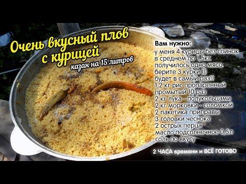 Плов с курицей в казане на костре рецепт пошагово