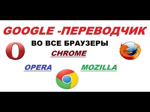 Как установить GOOGLE - ПЕРЕВОДЧИК в браузеры CHROME,OPERA,MOZILLA.