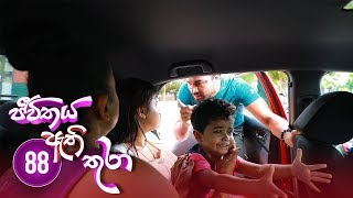 Jeevithaya Athi Thura | Episode 88 - (2019-09-13) | ITN