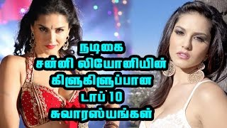 Actress Sunny Leone's Top 10 Interesting Events ! | Hot Tamil Cinema News