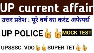 UP current affair   UP Police   UPSSSC   VDO   Super tet