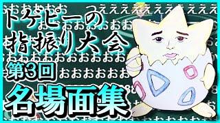 【ポケモンORAS】 トゲピーのゆびをふる大会 爆笑名場面集 Part3