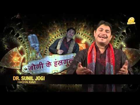 Kanun Ke Katghare Me Rawan - Dr. Sunil Jogi video