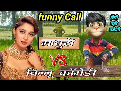 माधुरी दीक्षित VS बिल्लू कॉमेडी   Untold Comedy story madhuri dixit popular song and tom comedy