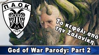 God of War Greek Parody: Part #2 - Το κεφάλι από την Σαλονίκη!