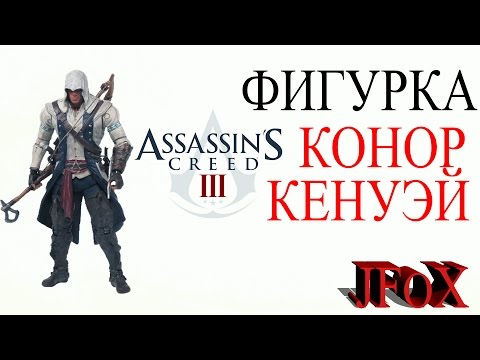 Фигурка Кредо Ассасина.Коннор Кенуэй/McFarlane Toys Assassins Creed III Connor Figure