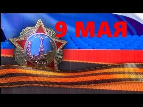 ДЕНЬ ПОБЕДЫ - 9 МАЯ! С Праздником Великой Победы !