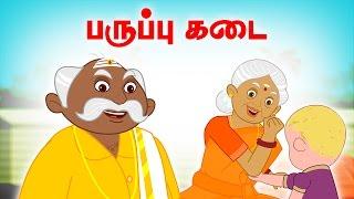 Paruppu Kadai - Vilayattu Paadalgal - Chellame Chellam - Kids Tamil Song - Rhymes For Children - 4k